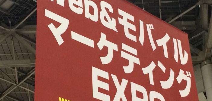 【お知らせ】Web&モバイルマーケティングEXPO【春】3日目レポート